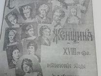 """""""русская женщина """"-XV столетия.-1895г"""