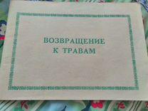 Книга о траволечении