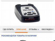 Радар beltronics 940 — Запчасти и аксессуары в Краснодаре