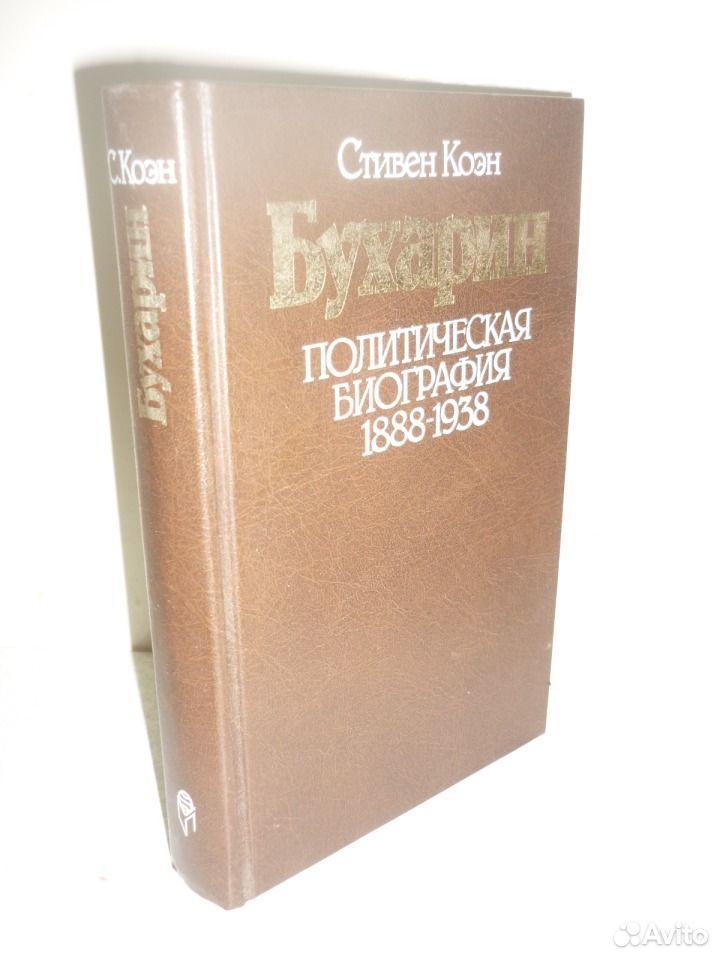 С. Коэн Бухарин политическая биография  89049867838 купить 2