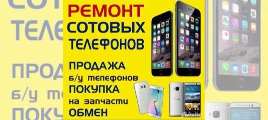 ремонт айфонов кумертау