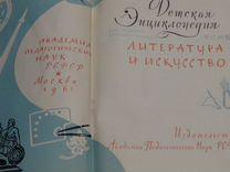 Детская энциклопедия СССР 7 томов