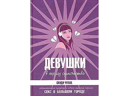 Работа для девушек в саратовской области работа с ежедневной оплатой в иркутске для девушек