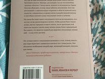 Книга Эмили Нагоски «Как хочет женщина»