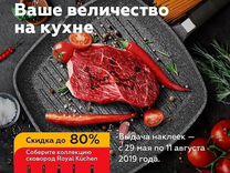 Наклейки (сковороды)