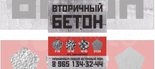Вторичный щебень купить в Московской области   Товары для дома и дачи   Авито