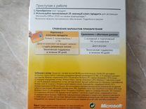 Новый Microsoft Office 2010 для дома и бизнеса