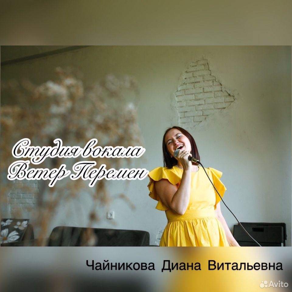 Уроки вокала в студии и онлайн  89042752869 купить 7
