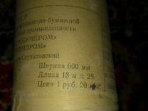 Обои советского периода