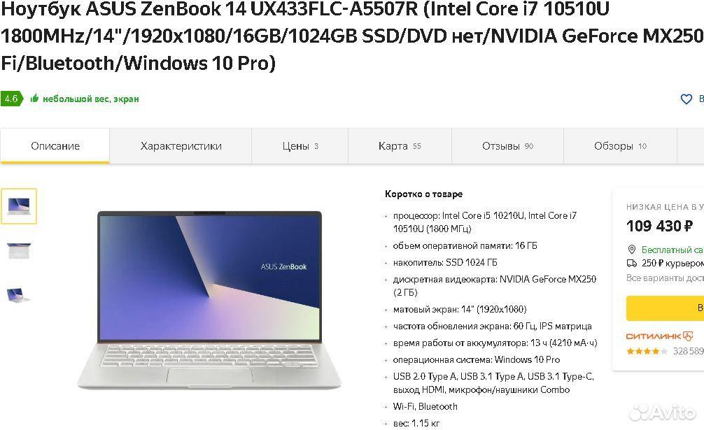 89270863062  Новый 14 ZenBook i7-10510U 16Gb/1Tb SSD MX250