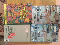 Учебники в отличном состоянии