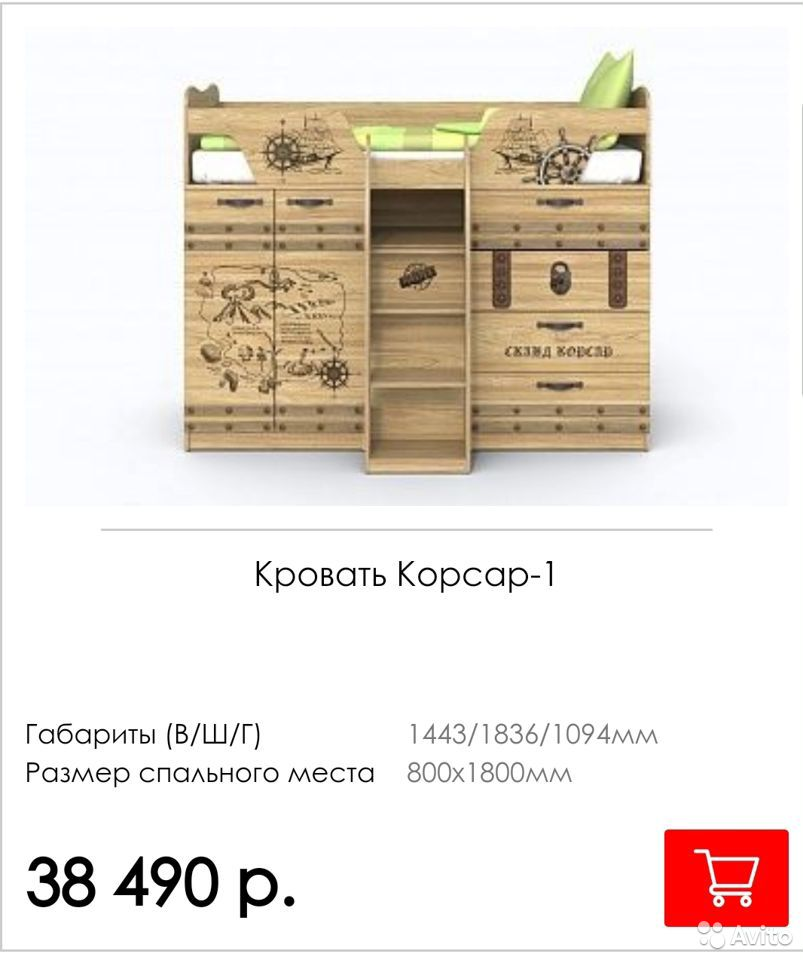 Кровать-чердак корсар  89512977794 купить 1